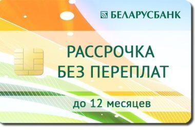 rassrochka-bez-pereplat-380x254